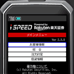 iSPEED for iPhone/Android